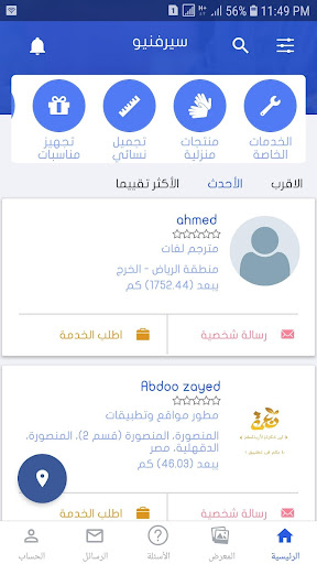 سيرفنيو - servinyou screenshot 7