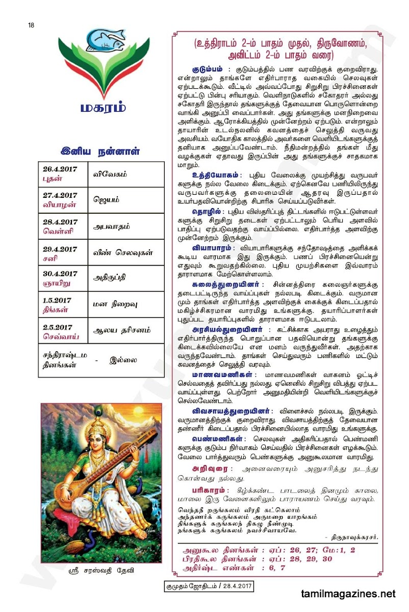Kumudam Jothidam Raasi Palan April 26 to May 2, 2017