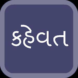 Gujarati Kahevat and Suvichar 1 5 Apk, Free Books & Reference