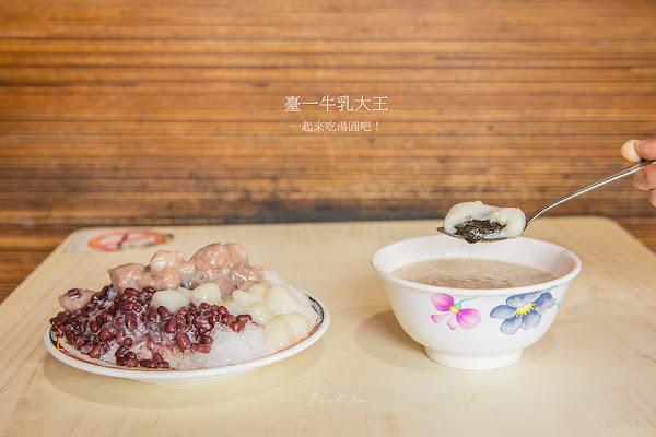 台一牛奶大王 到老店吃碗芝麻花生湯圓、芋頭紅豆湯圓冰/公館美食