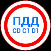Билеты ПДД CD +Экзамен 2017