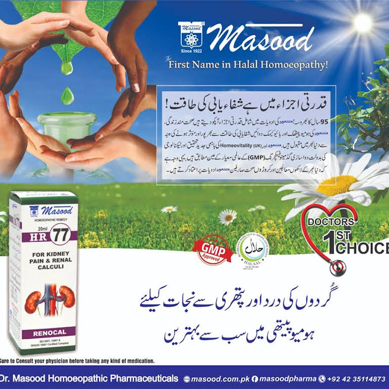 Anmol Homeo Store - Homeopathic Pharmacy in Lahore
