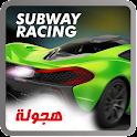 Subway racing car in rush
