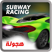 Subway racing car in rush