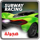 Subway racing car in rush Download on Windows