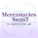 マーセナリーズサーガ2 - Androidアプリ