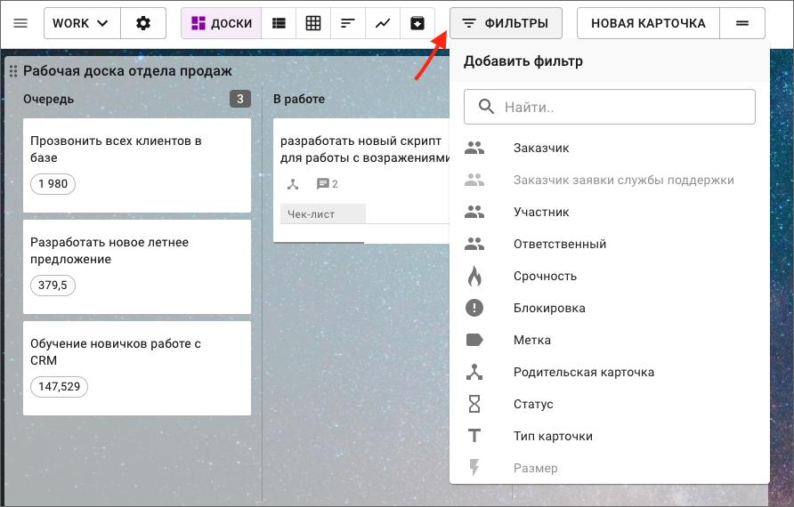 Новые фильтры, ограничение выбора сервиса в модуле «Служба поддержки», обновление графиков в Кайтен