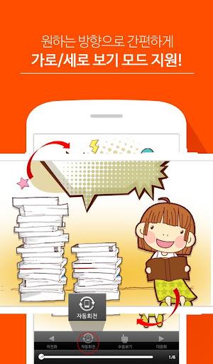 免費下載漫畫APP|만화볼래 - 무료만화 app開箱文|APP開箱王
