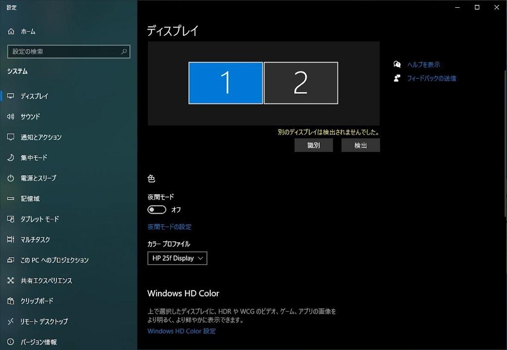 HP 27f Display Windows10では25fと認識される
