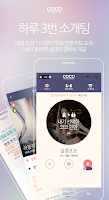 Screenshot of 코코 - 무료 소개팅, 채팅, 사랑, 만남, 데이트