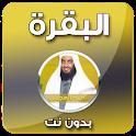 سورة البقرة - احمد العجمي بدون نت icon