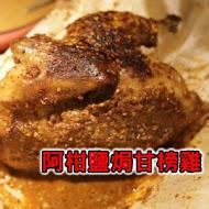 阿柑鹽焗甘榜雞