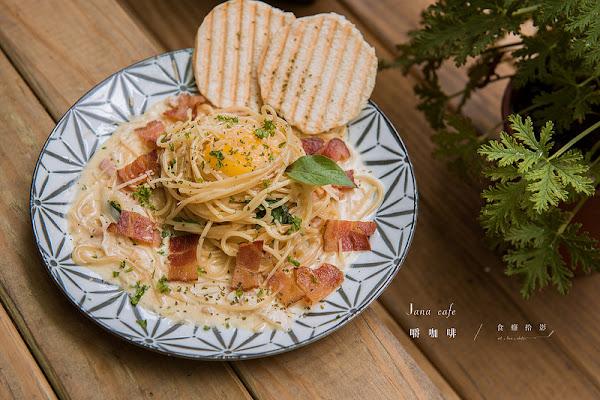 師大美食 Jana cafe 嚼咖啡餐廳-巷弄間的異國美味,新美式料理、義大利麵與輕食|台電大樓站