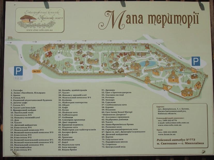 карта Украинского села