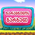 Barambino Run icon