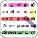 Tamil Word Search Game (English included) APK