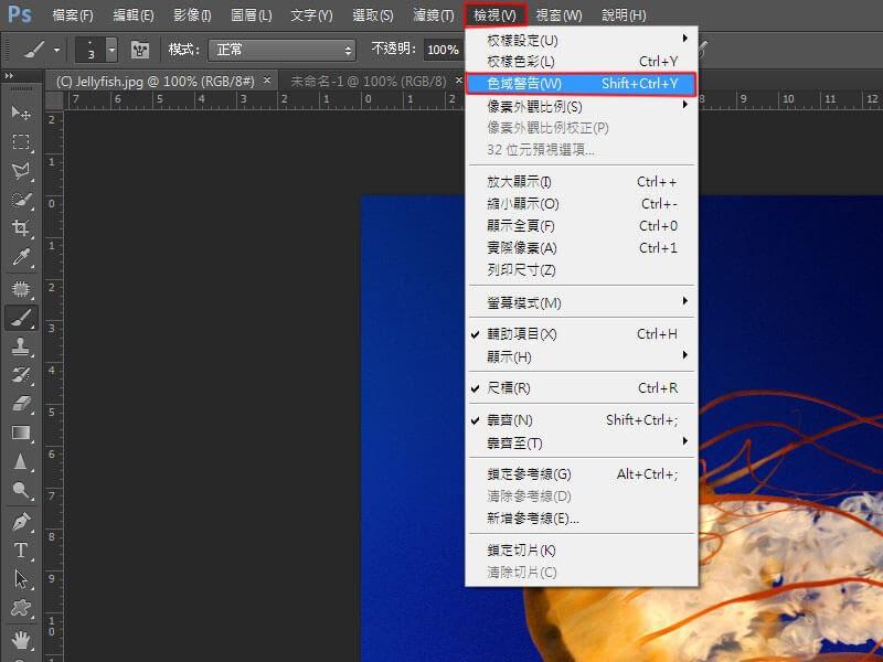 Photoshop教學CMYK模式和色彩模式的轉換