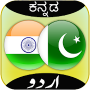 Kannada Urdu Translator