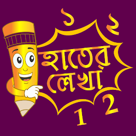 Hater Lekha Number (হাতের লেখা সংখ্যা)