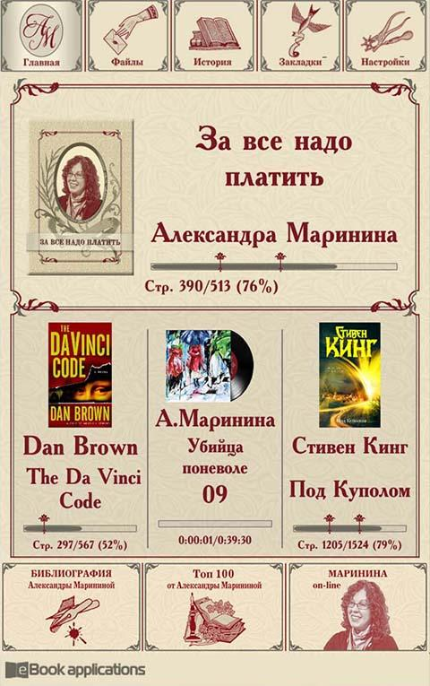 Marinina Book Free- screenshot