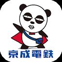京成アプリ