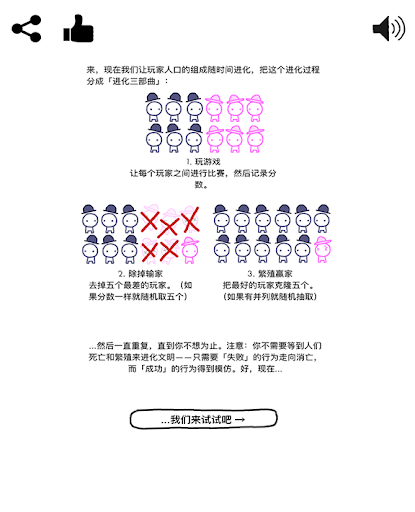 The Evolution of Trust u2502u4fe1u4efbu7684u8fdbu5316 1.1.7 screenshots 9