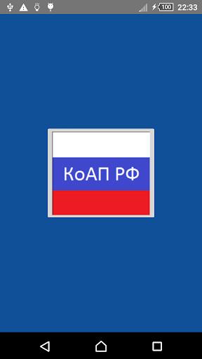 КоАП РФ 2015