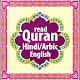 Quran - Arabic/Hindi/English with Islamic Book for PC-Windows 7,8,10 and Mac