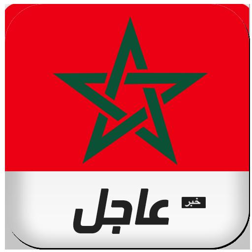 أخبار المغرب عاجل (app)