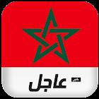 أخبار المغرب عاجل icon