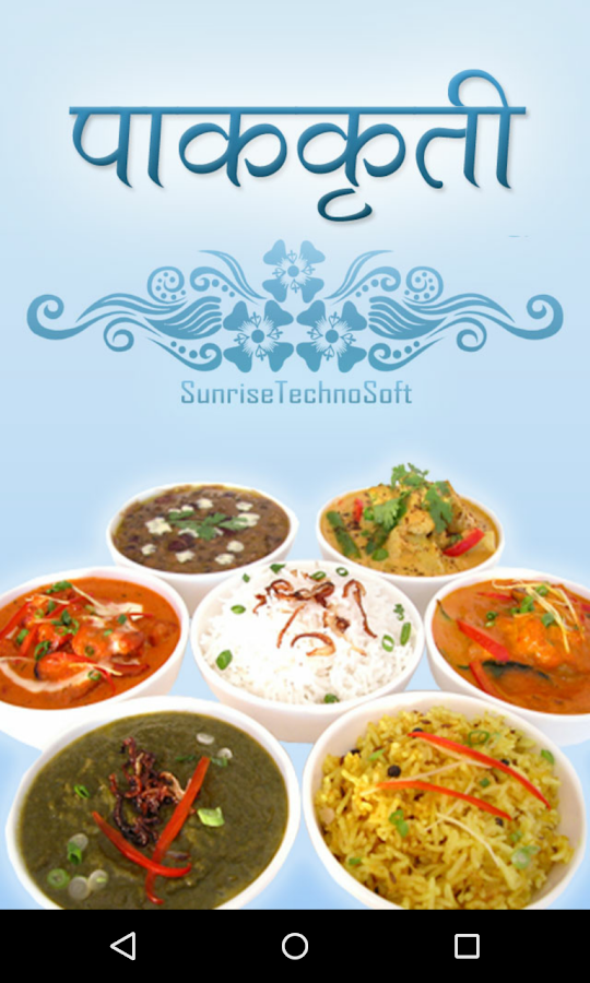 Marathi recipes book android apps on google play marathi recipes book screenshot forumfinder Image collections