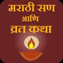 Marathi Festival and Vrat icon