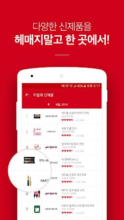 글로우픽 - 대한민국 1등 화장품 리뷰/랭킹 앱 1.5.0 screenshot 576546
