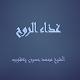 غذاء الروح - الشيخ محمد حسين يعقوب Download for PC Windows 10/8/7