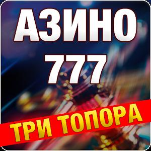 2018 азино 777