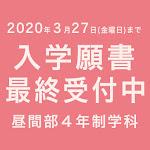 【入試情報】昼間部4年制学科における2020年4月入学生の入学願書最終受付中です。