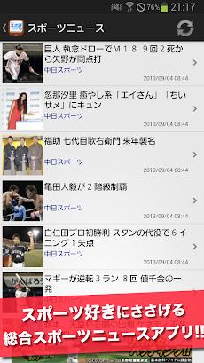 スポ速 - 総合スポーツニュース速報のスポーツのニュースアプリのおすすめ画像1