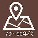 昔の航空写真マップ-1970〜1990年代の航空写真マップ