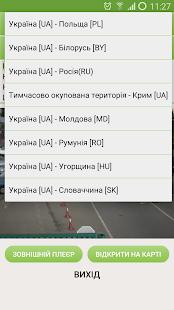Камери на кордоні UA - náhled