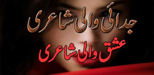 Bewafa Ishq Judai Shayeri 1 0 (Android) - Download APK