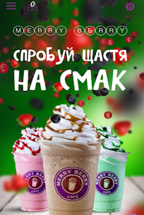 MERRY BERRY CAFE, Украина- screenshot thumbnail