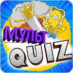 Мульт Quiz - викторина icon