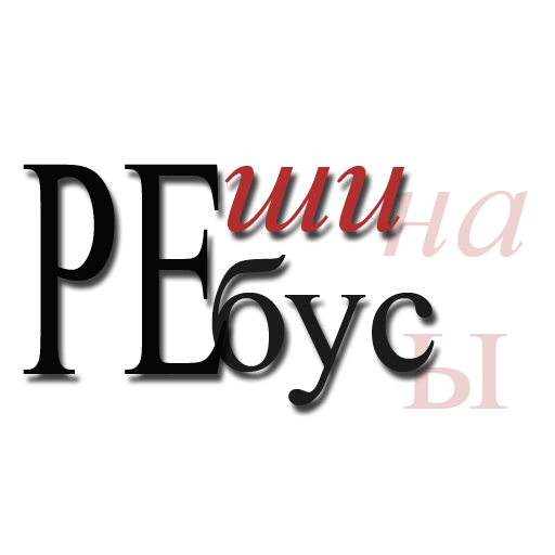 Rebuses in Russian