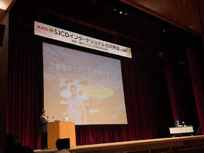 Photo: 京都支部の石川先生の発表