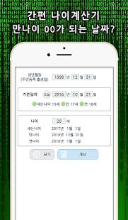 나이계산기(만나이,세는나이,연나이) - 나이톡 - náhled