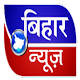 Bihar News TV icon