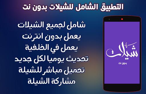 音樂必備免費app推薦|شيلات بدون نت (جديد)線上免付費app下載|3C達人阿輝的APP