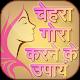 Download Gora Hone Ke Upay Hindi गोरा होने के उपाय For PC Windows and Mac