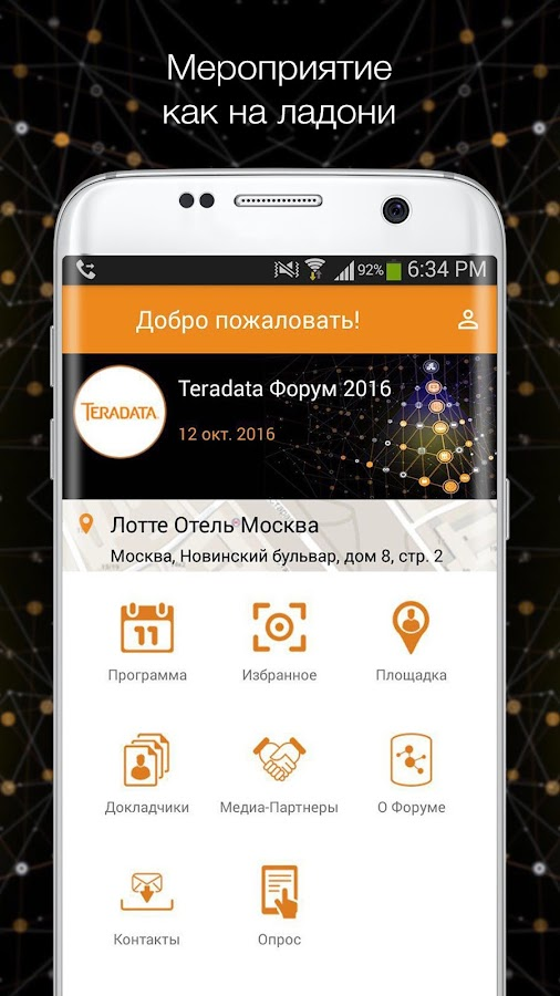 Teradata Форум 2016- screenshot