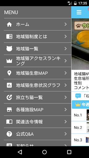 玩免費生活APP|下載地域ねこ情報アプリ「ニャンだぁ!らんど」 app不用錢|硬是要APP